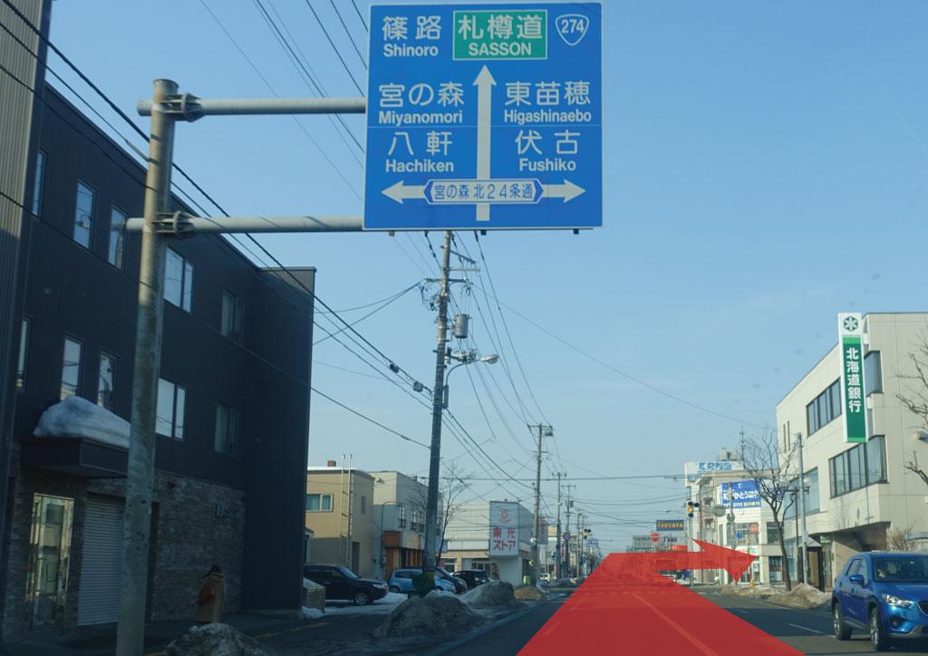 4.北海道銀行右折